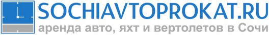 sochiavtoprokat.ru — аренда авто, вертолетов и яхт в Сочи logo